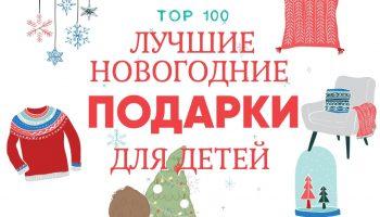 Рейтинг новогодних подарков для детей в 2020 году