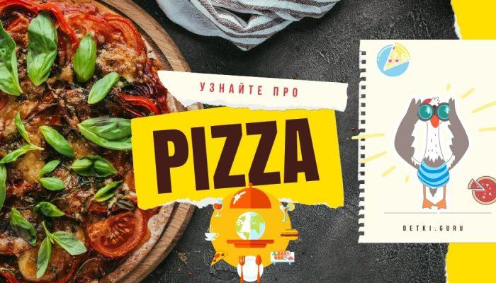 Какая пицца попала в Черный список Росконтроля
