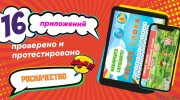 Детские мобильные приложения: проверка Роскачества