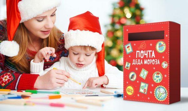 Помогите детям написать письмо Деду Морозу