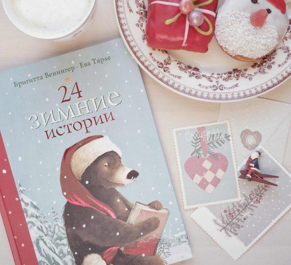«24 зимние истории»