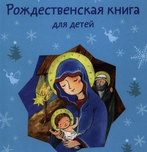 «Рождественская книга для детей. Рассказы и стихи русских писателей и поэтов»