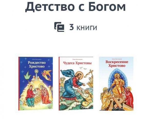 """Детство с Богом"""