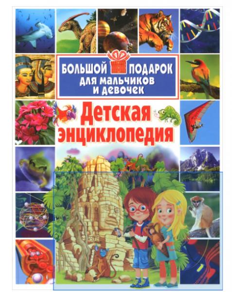 Детская энциклопедия в подарок