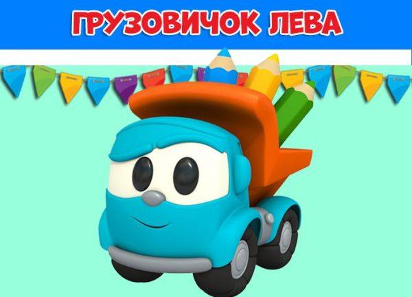 Мультфильм Грузовичок Лева