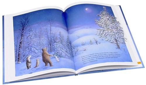 «Лучший подарок на Рождество»