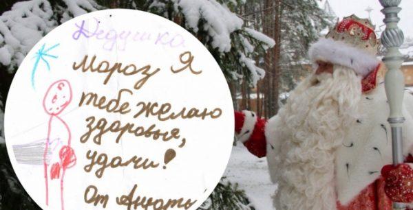 Пожелание Деду Морозу