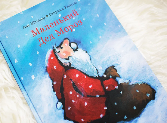 «Маленький Дед Мороз»
