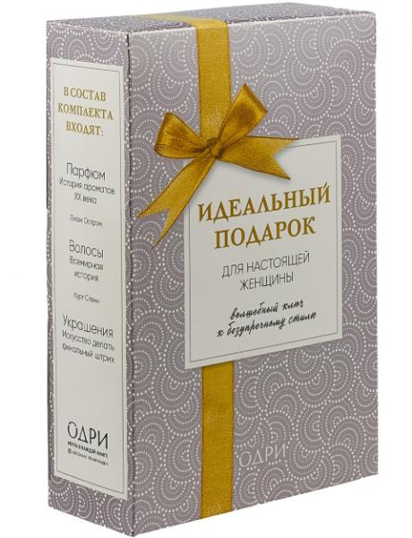 Книги в подарок для девочки 16 лет