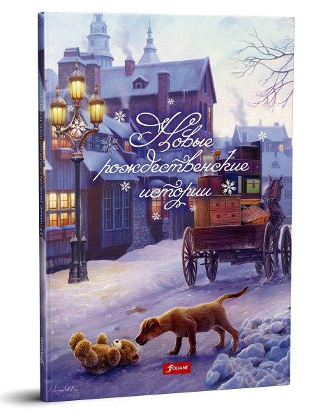 «Новые рождественские истории»