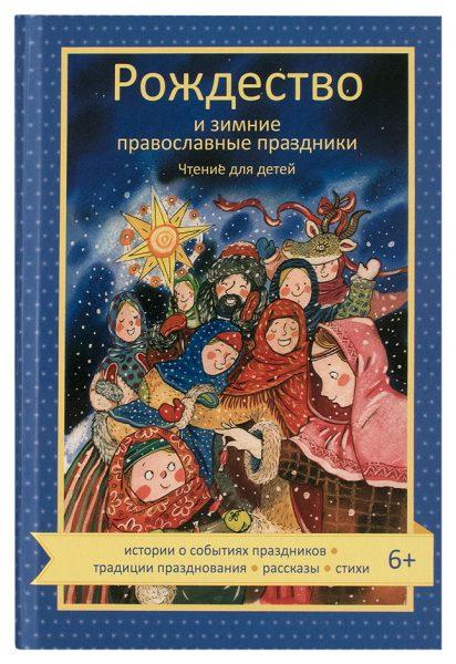 «Рождество и зимние православные праздники. Чтение для детей»