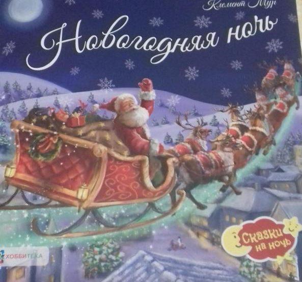 «Новогодняя ночь»