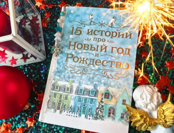 «15 историй про Новый год и Рождество»