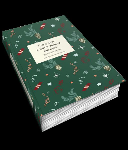 «Новогодние и другие зимние рассказы русских писателей»