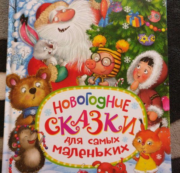 «Новогодние сказки для самых маленьких»