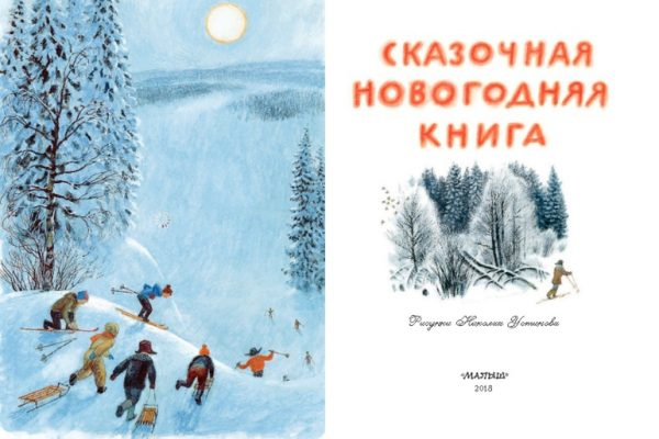 «Сказочная новогодняя книга»