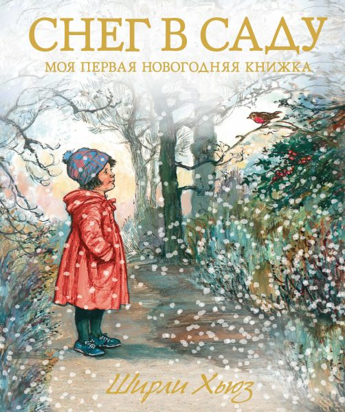 """""""Снег в саду. Моя первая новогодняя книжка"""""""