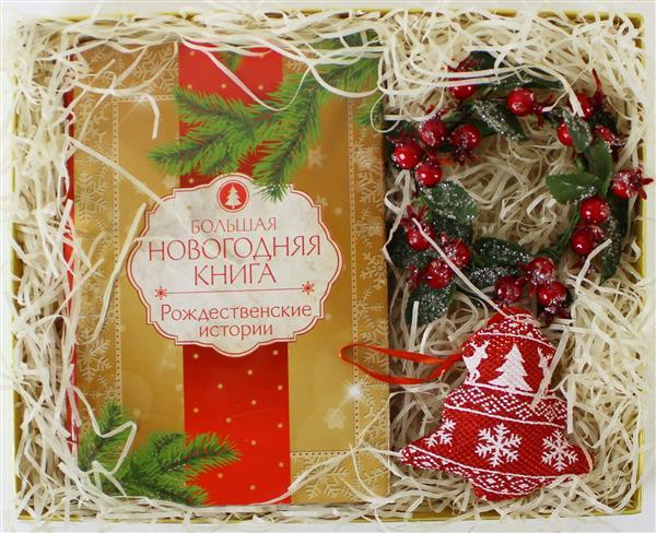 «Большая Новогодняя книга. Рождественские истории»