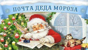 Почта Деда Мороза: куда попадают письма, кто на них отвечает, что пишут дети по всему миру главному волшебнику