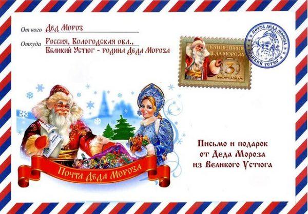 Правильный адрес для писем Деду Морозу