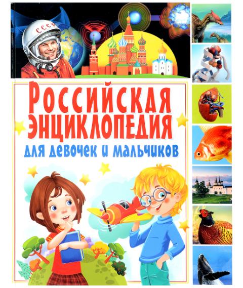 Российская энциклопедия в подарок
