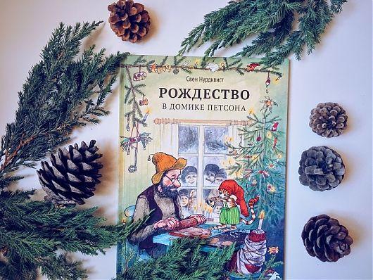 «Рождество в домике Петсона»