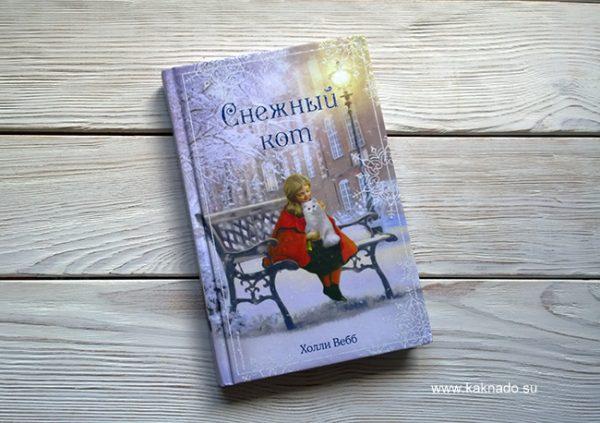 «Рождественские истории. Снежный кот»