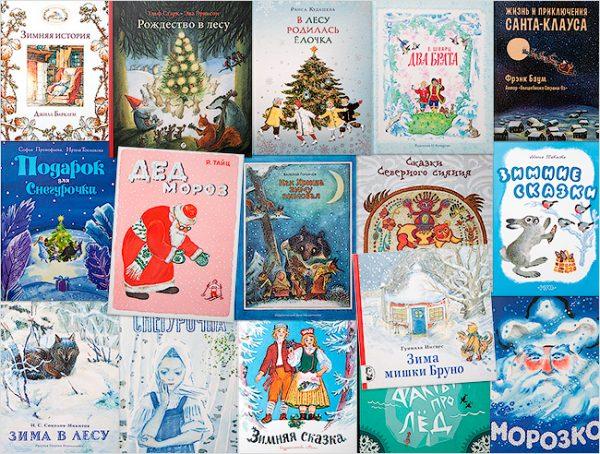 Книги для зимнего чтения
