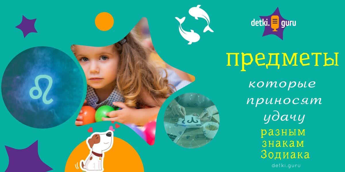 алисман по Зодиаку для детей