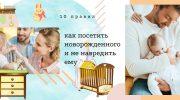 10 правил, как посетить новорожденного и не навредить ему