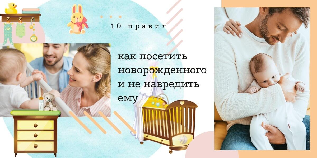 Посещение новорожденного
