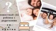 Совместный сон ребенка с родителями: за и против
