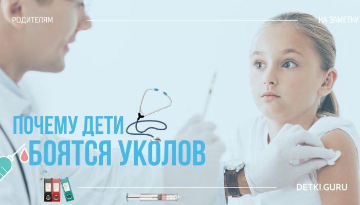 4 действенных способа как отвлечь больного ребенка и получить согласие на укол