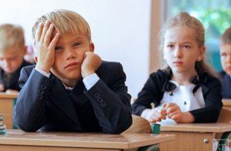 Ребенку в школе скучно