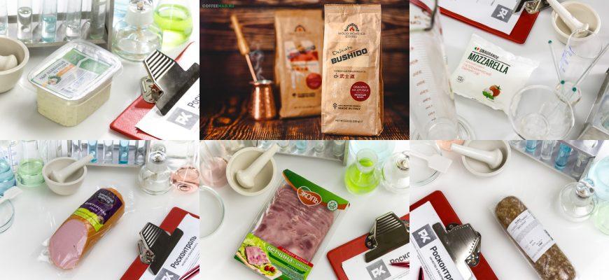 Росконтроль качество продуктов