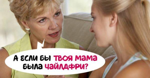 Родители про чайлдфри