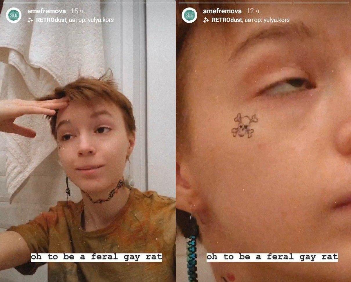 Череп, дочь Ефремова
