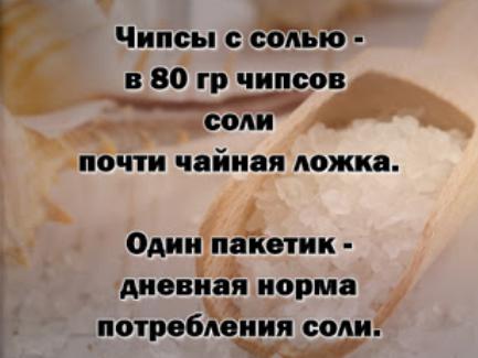 соль в чипсах