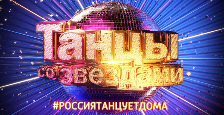 Танцы со звездами 2020