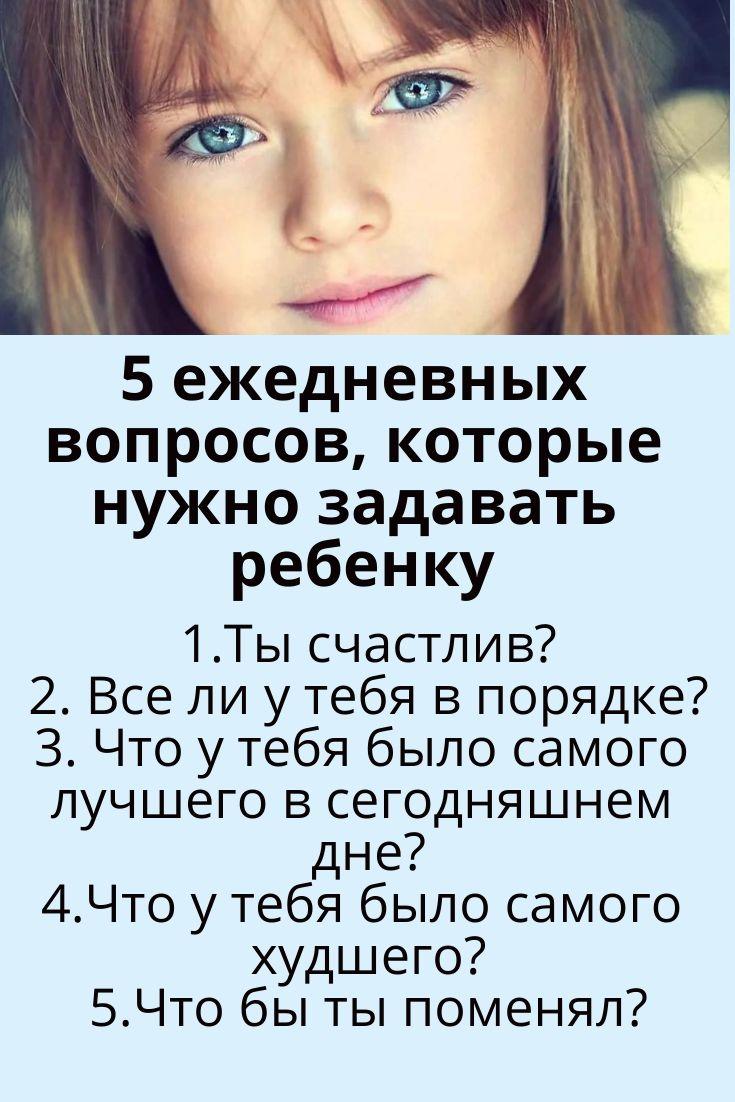 6 вопросов