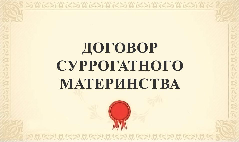 Как стать суррогатной мамой в России и что для этого нужно: четкие ответы на 18 главных вопросов
