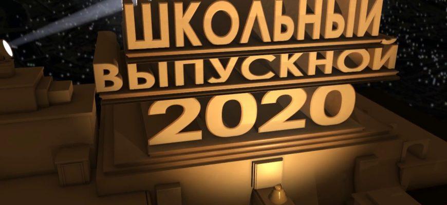 Школьный выпускной 2020