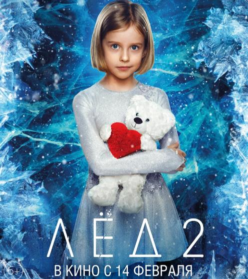 Постер фильма Лед 2