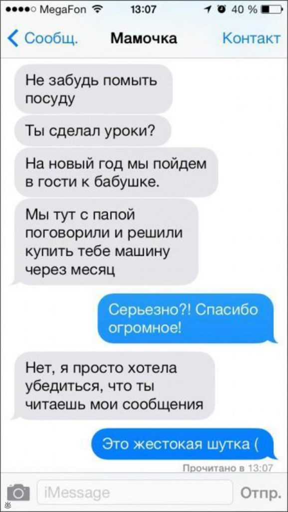 Когда родители научились отправлять СМС - они сразу тролят своих детей