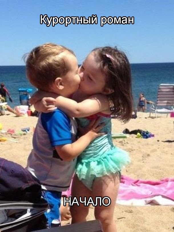 Он и она - начало: 28 детских фото 18- о взрослых отношениях