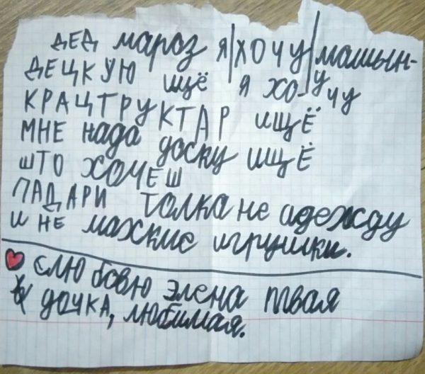 """""""Это умора"""" - Смешные письма Деду Морозу от детей"""