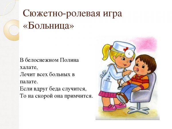 """Сюжетно-ролевая игра """"Больница"""""""