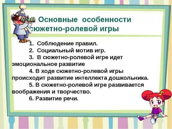 Особенности сэжетно-ролевых игр для детей