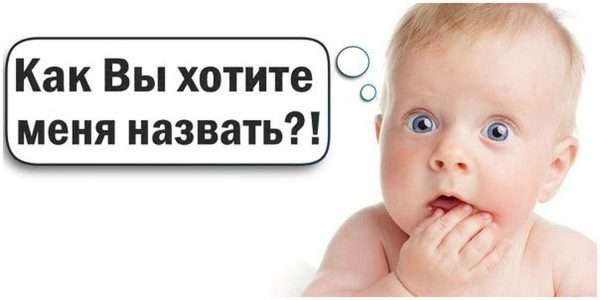 ребенок спрашивает - как вы меня хотите назвать?