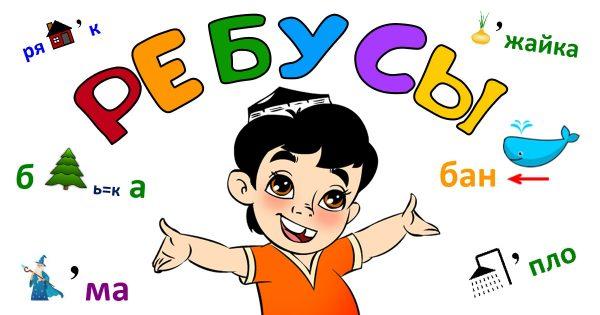 Значимость ребусов для развития логического мышленияу ребенка огромная